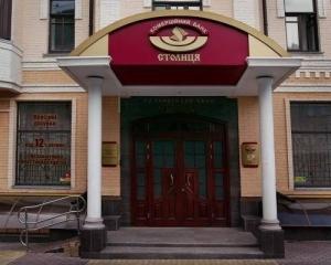 Вкладчикам лопнувшего банка «Столица» вернут деньги к маю
