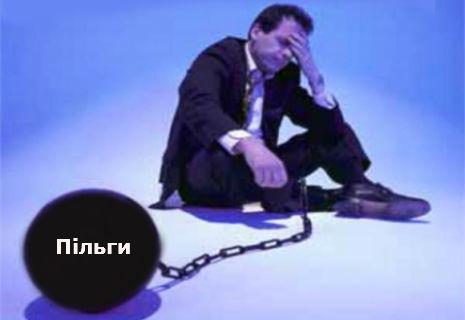 Український бізнес позбавлять податкових пільг