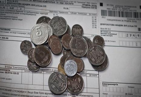 В Україні скоротили розмір субсидії