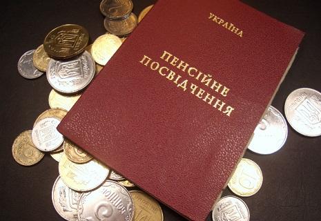 Пенсії українцям