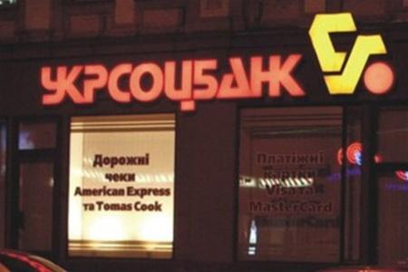 Укрсоцбанк хочет вдвое увеличить капитал