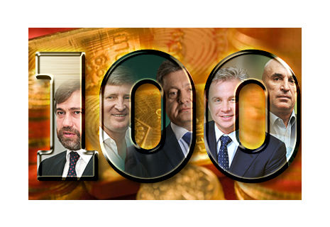 100 найбагатших - 2013