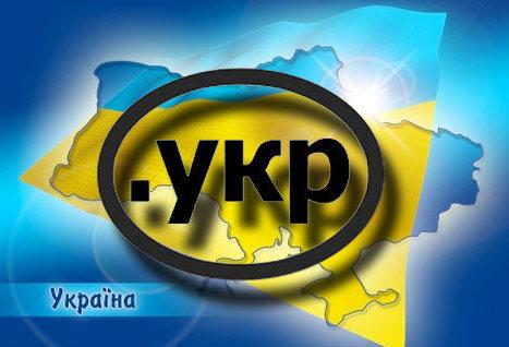Україна остаточно отримала домен .укр