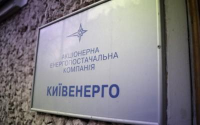 """ДТЭК планирует IPO """"Киевэнерго"""""""