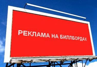 Банки будуть вішати на білборди не рекламу, а фото боржників