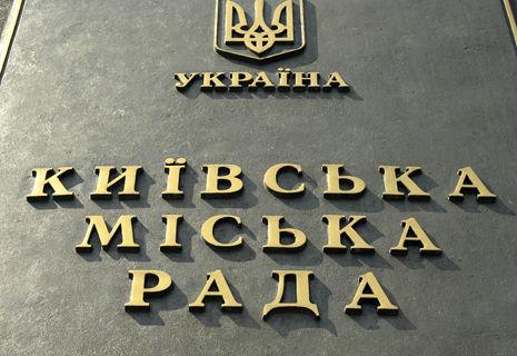 Київ отримає нову владу у 2015 році