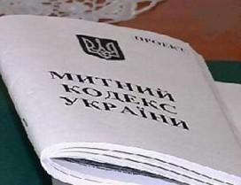 Верховна Рада підтримала доопрацьовану редакцію Митного кодексу
