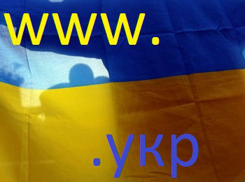 Україна отримала домен .укр