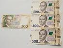 Українська 500-тка в топ-15. Найкрасивіші гроші світу