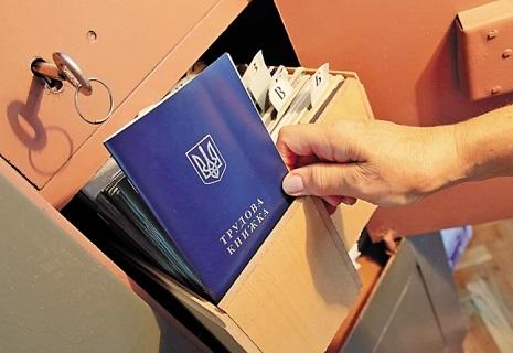 Українців переведуть на електронні трудові книжки