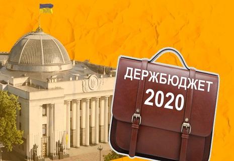 Основні моменти бюджету-2020: освіта та медицина в пріоритеті