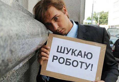 Українці масово кинулись на пошуки роботи