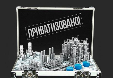 Кабмін запускає велику приватизацію