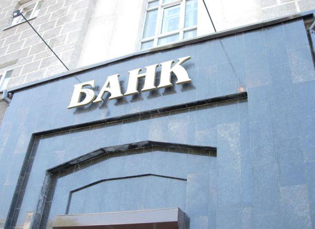 Українці масово забирають гроші з банків