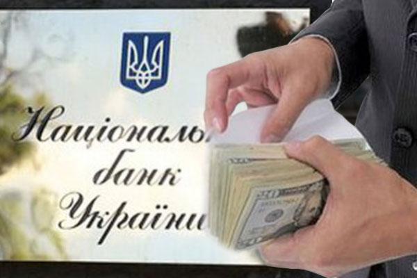 У НБУ розповіли, як банки будуть працювати на Новий рік