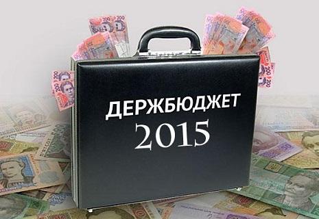 Парламент ухвалив держбюджет на 2015 рік