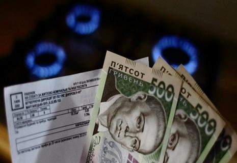 Українцям перерахували тарифи на газ