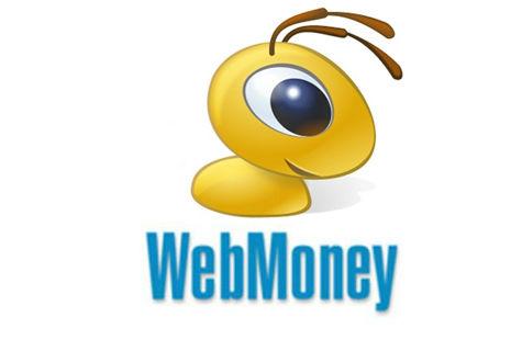 WebMoney через суд розблоковує рахунки