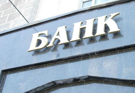 В Україні закрилось 87 відділень банків