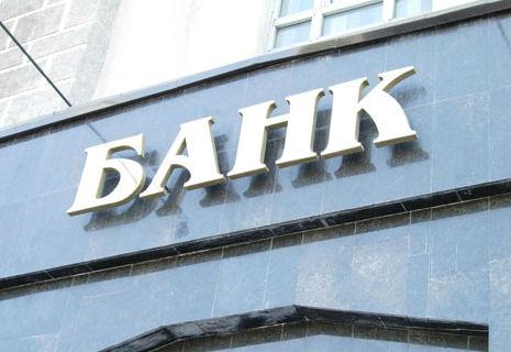 Донецькі відкрили в Києві новий банк
