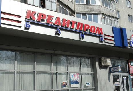 В Україні арештували активи відомого банку