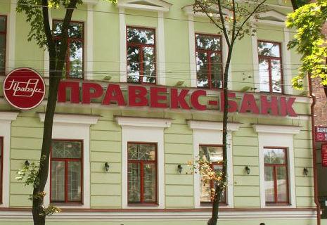 В Україні продають великий банк