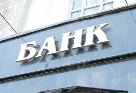 В Україні створять новий банк