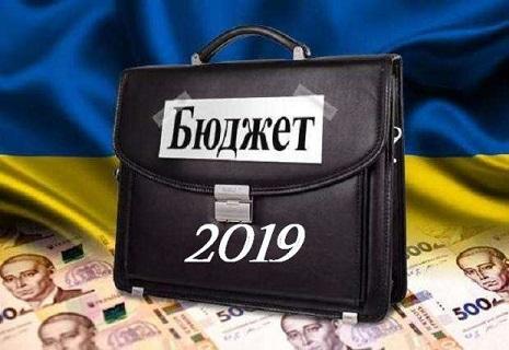 Прийнято держбюджет-2019: основні показники