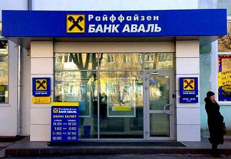 Райффайзен Банк Аваль програв у суді 55 мільйонів