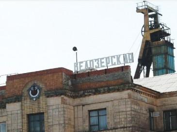 "DTEK Holdings купив ""Шахту ""Білозерська"""