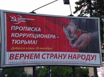 Біденко: Партії викинули 150 млн. на білборди