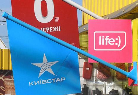 Три головні мобільні оператори України синхронно підвищили тарифи