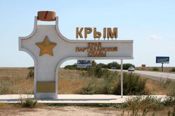 Україна вимагатиме за Крим 950 млрд грн.