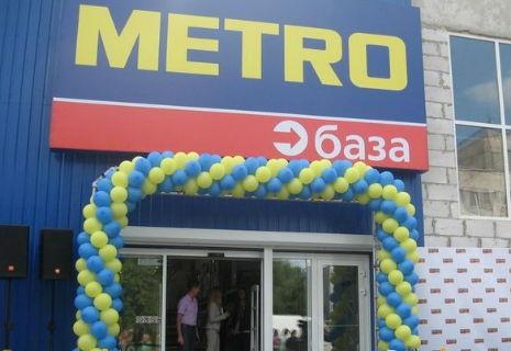 Супермаркети METRO виставляють на продаж?