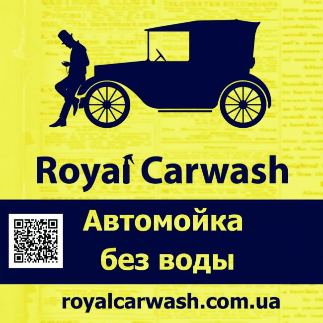 �������� �������� Royal Carwash � ����������� ����������� �� ����� �������� ��� ���� � �������
