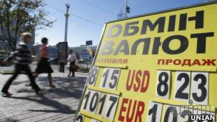 120905145937_hryvnia_exchange_rate_304x171_unian.jpg