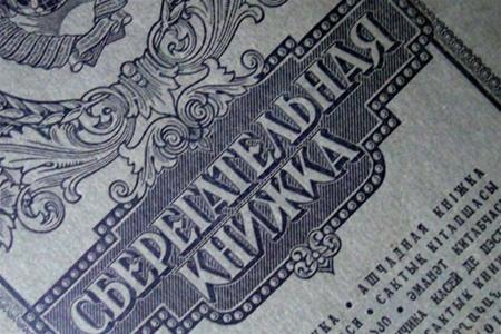 1340106047_oschadbank-tysyacha.jpg
