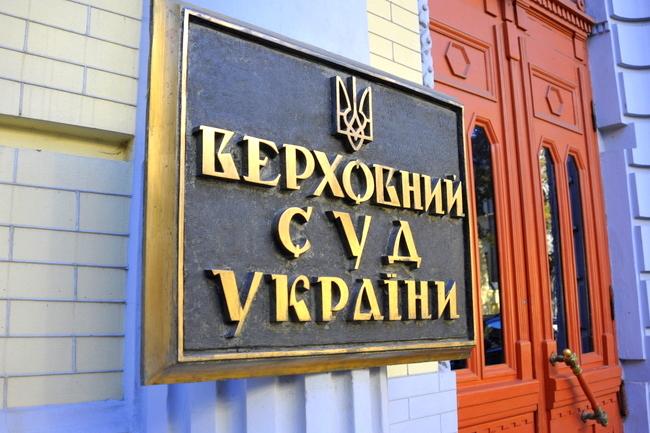 2532_verhovnii-sud-ukraini-dozvil-na-specvodokoristuvannya.jpg (203.05 Kb)