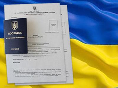 6591_razreshenie-na-immigraciyu-kiev-elionorum.jpg (37.66 Kb)