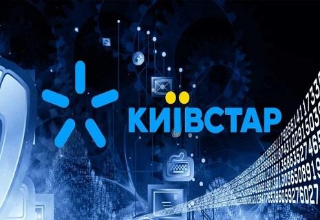 7853_kievstar_01-681x397.jpg (61.67 Kb)