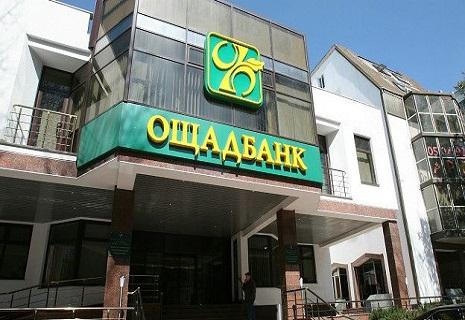 87_oshhadbank-poluchil-410-mln-griven-pribyli-v-2016-godu-1.jpg (73.82 Kb)