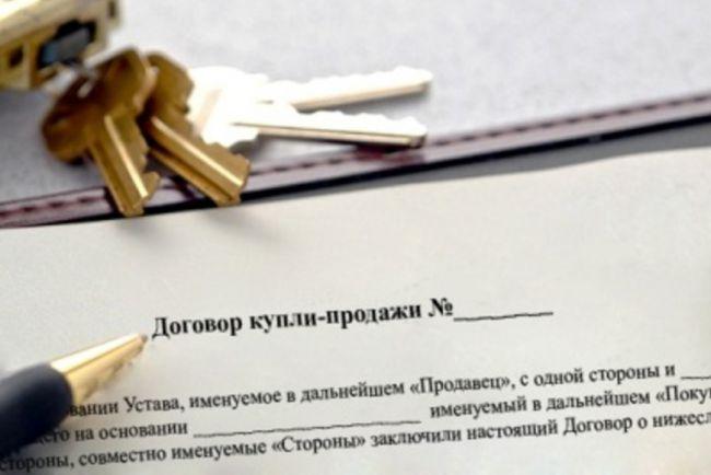 dogovor_kupli-prodazhi.jpg (31.7 Kb)