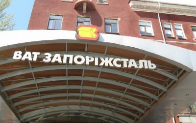 gruppa-zaporozhstal-prodala-50-akciy-zaporozhstali.jpg