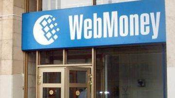 webmoney-chastichno-vozobn_207386_p0.jpg